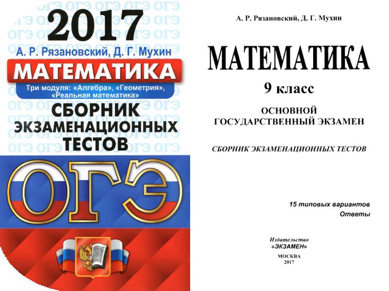 математике по 2018 огэ рязановский гдз