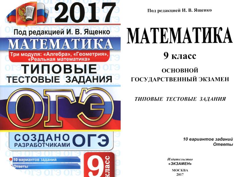Типовым вариантам ященко редакцией решебник экзаменационным к под