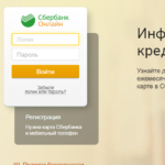 Инструкция по оплате через Сбербанк-Онлайн